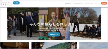 地元住民が旅行者に独自のツアープランを提案する「民旅」サービスのTABICA