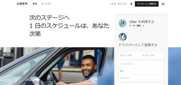 個人が自家用車を用いて他人を運送するライドシェアサービスUber