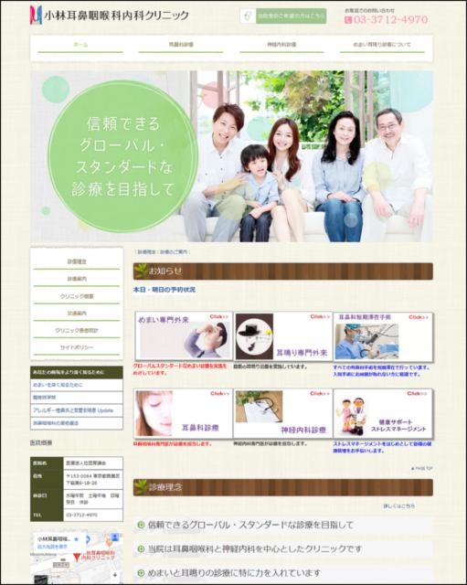 小林耳鼻咽喉科内科クリニックのホームページ