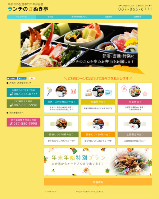 ホームページで、日替わりメニューを毎週更新する、創業20周年の配達専門の弁当屋。