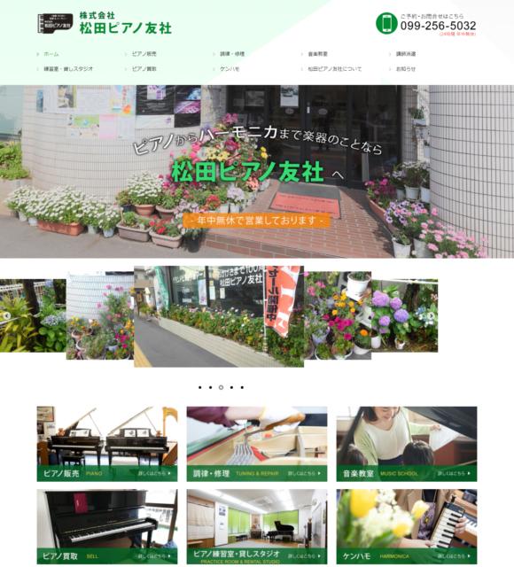 松田ピアノ友社のホームページ