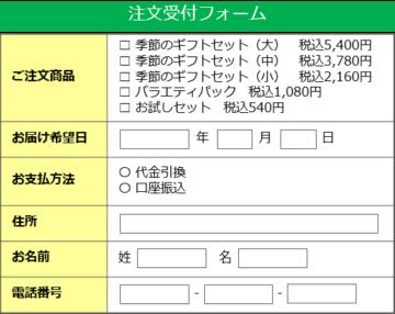 フォームのカスタマイズ例(注文受付)