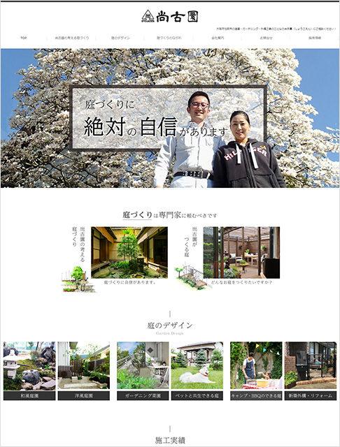 尚古圜株式会社|大阪府池田市の造園・ガーデニング・外構工事