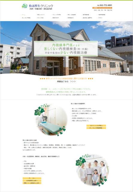 松永厚生クリニック|胃・大腸の内視鏡専門 仙台市泉区泉中央